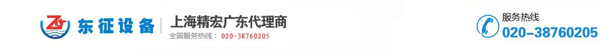 上海精宏广东代理商